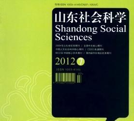 《山东社会科学》