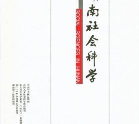 《湖南社会科学》