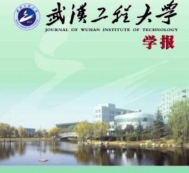 《武汉工程大学学报》 科技核心